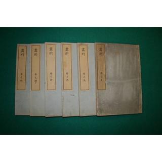 古書 和本 桜井雪館 画則 (安永五年刊、全5巻6冊)(その他)