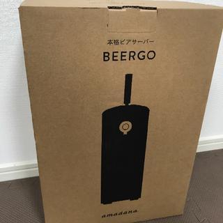 アマダナ(amadana)のぐるんぐるんさん専用【新品未使用】BEERGO ビアルゴ ビールサーバー(その他)