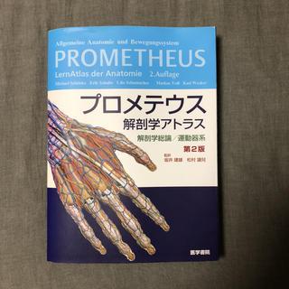 プロメテウス 解剖学アトラス 第2版(健康/医学)