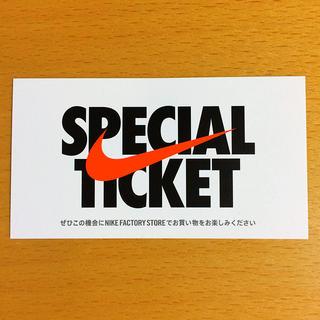 ナイキ(NIKE)のナイキ スペシャルチケット 割引券 ナイキファクトリーストアー NIKE(ショッピング)