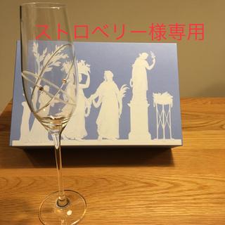 ウェッジウッド(WEDGWOOD)の【専用】Wedgwood シャンパングラス 2個セット(シャンパン/スパークリングワイン)
