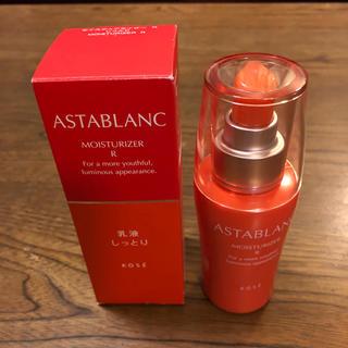 アスタブラン(ASTABLANC)の【新品】ASTABLANC モイスチュアライザー〈乳液〉100ml(乳液/ミルク)