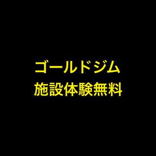 ゴールドジムGOLD'S GYM施設無料利用券(フィットネスクラブ)
