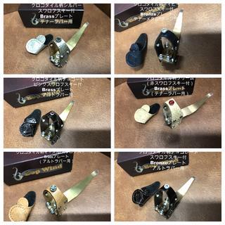 【限定モデル】 RESOB 2nd  (レゾブセカンド)(サックス)