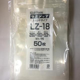 MUJI (無印良品) - セイニチラミジップLZ-18 透明袋チャックスタンド 粉、食品、お菓子の保存に