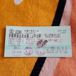 ☆期間限定値引☆ 青春18きっぷ 1回分(鉄道乗車券)