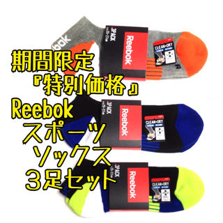 リーボック(Reebok)の超お買い得3足セット リーボック スポーツ アンクルソックス 靴下 Reebok(ソックス)