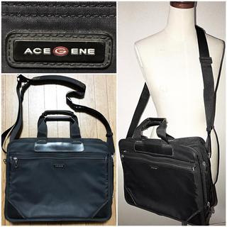 エースジーン(ACE GENE)のACEGENE送料込¥定価4万程ビジネスバッグショルダー書類カバンブリーフケース(ビジネスバッグ)