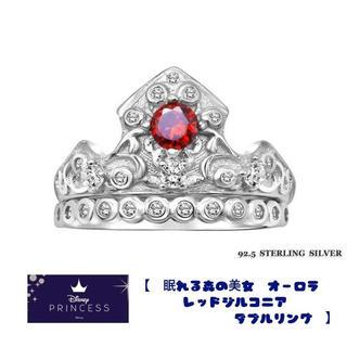 ディズニー(Disney)のディズニー プリンセス オーロラ ティアラ シルバーダブルリング 海外限定(リング(指輪))