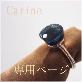 専用ページ ブルー×gold ⑥ (リング(指輪))