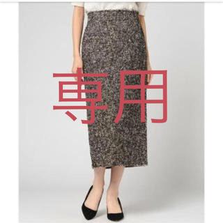プラージュ(Plage)のTAK様専用 plage ツイードタイトスカート 新品タグ付(ひざ丈スカート)