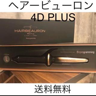 送料無料 最新作、ヘアビューロン 4D Plus  Lサイズ 34mm 保証書付(ヘアアイロン)