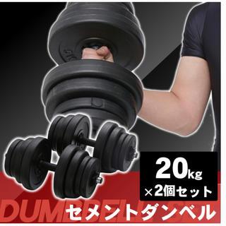 ダンベル 筋トレ器具 ダンベルセット セメントダンベル  トレーニング