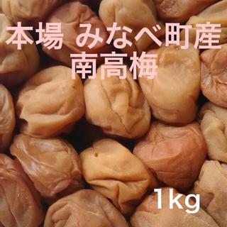 【ラクマ デビューセール!】紀州みなべの南高梅 1Kg 酸っぱい梅干し(漬物)