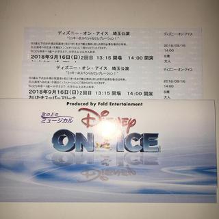 ディズニー(Disney)のディズニーオンアイス 9/16 さいたま公演(キッズ/ファミリー)
