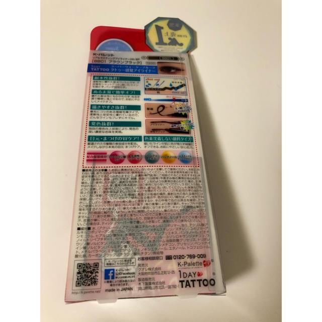 K-Palette(ケーパレット)のTATTOOタトゥーアイライナー コスメ/美容のベースメイク/化粧品(アイライナー)の商品写真