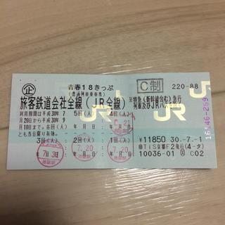 18切符 青春18きっぷ 1回分 即発送可(鉄道乗車券)