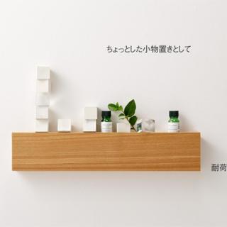 ムジルシリョウヒン(MUJI (無印良品))の無印良品 壁に付けられる家具 棚 (棚/ラック/タンス)
