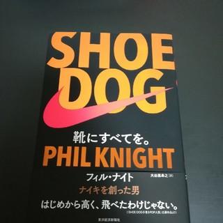 ナイキ(NIKE)のSHOE DOG(ノンフィクション/教養)
