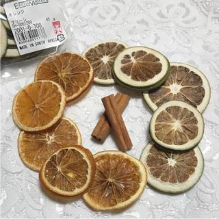 ドライオレンジ ドライライム  大地農園(各種パーツ)