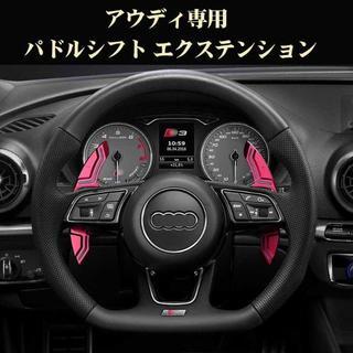 アウディ(AUDI)のアウディ 各シリーズ パドルシフトエクステンション  Audi用(車種別パーツ)