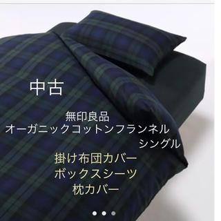中古 無印良品 コットンフランネル カバー シングル(シーツ/カバー)