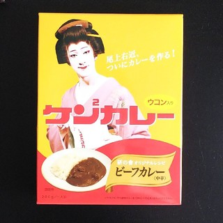 尾上右近 研の會 オリジナルカレー(レトルト食品)