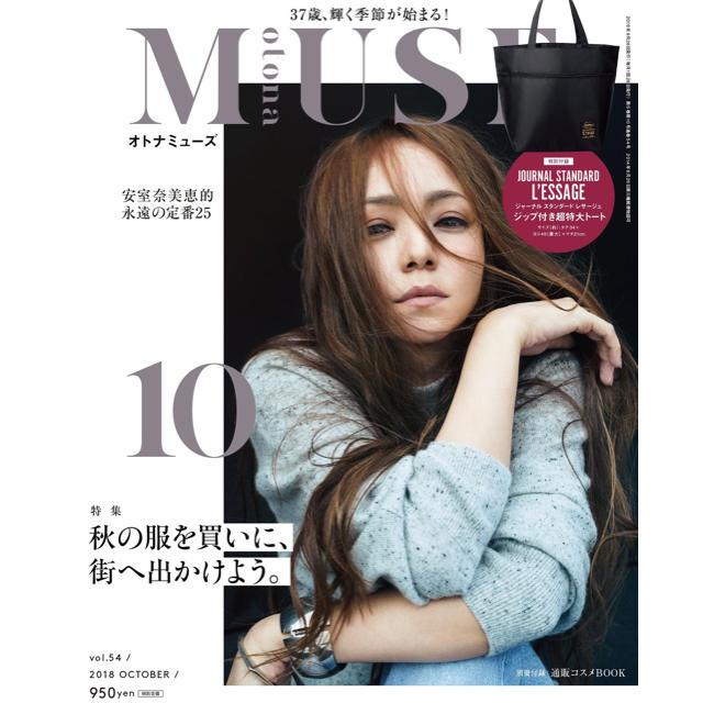 JOURNAL STANDARD(ジャーナルスタンダード)の新品未開封!otona MUSE 10月号付録 エンタメ/ホビーの雑誌(ファッション)の商品写真