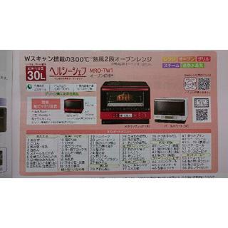 日立 オーブンレンジ MRO-TW1-R 新品・未使用・送料込み(電子レンジ)