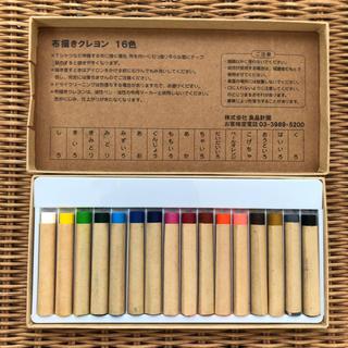 ムジルシリョウヒン(MUJI (無印良品))の《無印》布描きクレヨン  16色(クレヨン/パステル )