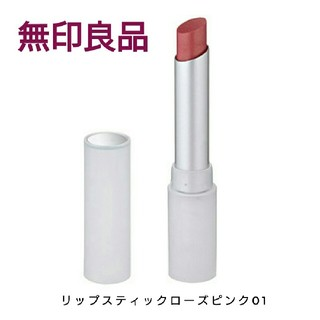 ムジルシリョウヒン(MUJI (無印良品))の無印良品☆リップスティックローズピンク01(口紅)