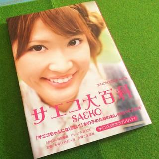 シュフトセイカツシャ(主婦と生活社)の『サエコ大百科』サエコ : Saeko's love(アート/エンタメ)