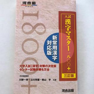 旺文社 - 入試漢字マスター1800+ 新品未使用
