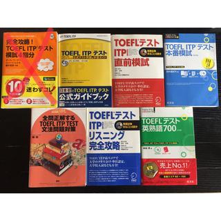 オウブンシャ(旺文社)のTOEFL ITP参考書6冊(語学/参考書)