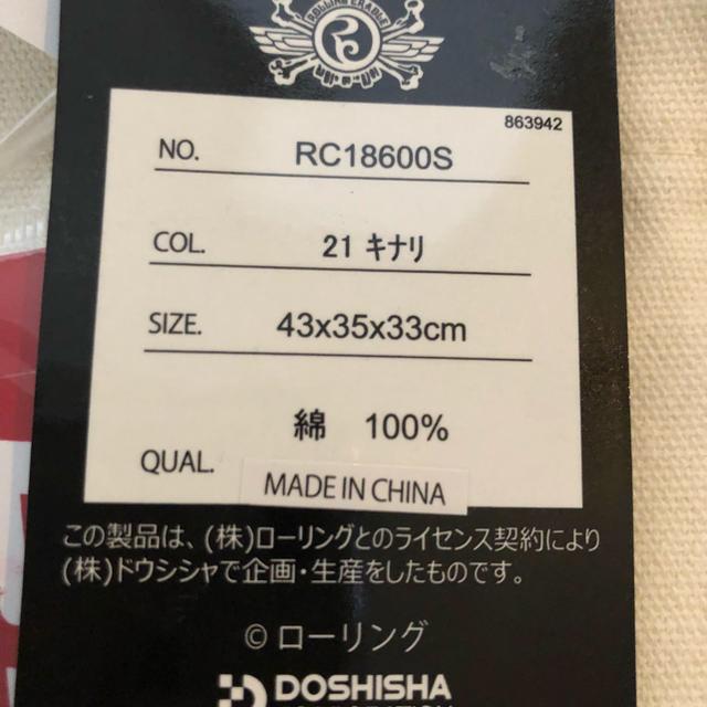 しまむら(シマムラ)のしまむら『ロリクレ(ローリングクレイドル)』トートバック メンズのバッグ(トートバッグ)の商品写真