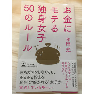 ゲントウシャ(幻冬舎)のお金にモテる独身女子50のルール(ビジネス/経済)