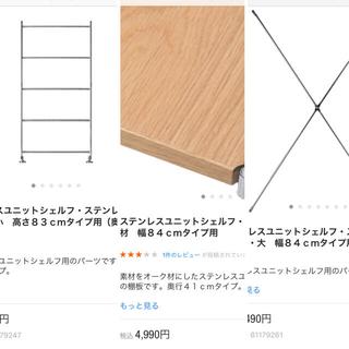 ムジルシリョウヒン(MUJI (無印良品))のkさま専用 無印良品 ステンレスユニットシェルフ 5点セット(棚/ラック/タンス)