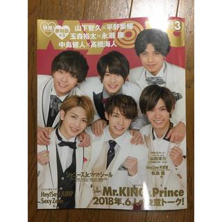ジャニーズ(Johnny's)のmyojo 2018 3月号(アイドルグッズ)