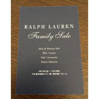 ポロラルフローレン(POLO RALPH LAUREN)のラルフローレンファミリーセール 招待状(ショッピング)