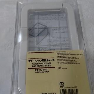 ムジルシリョウヒン(MUJI (無印良品))のスマートフォン用 防水ケース 無印良品(モバイルケース/カバー)