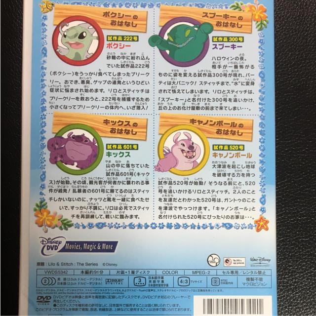 STITCH - リロ&スティッチ ザ・シリーズ/キャノンボールの通販 by ...