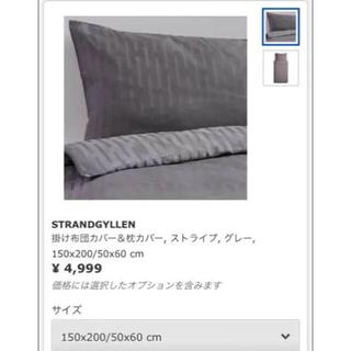 イケア(IKEA)のIKEA モダール リヨセル 布団カバー(シーツ/カバー)