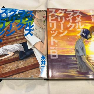 スメルズ ライク グリーン スピリット A B 2冊 永井三郎 BL(BL)