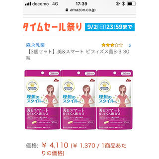 モリナガニュウギョウ(森永乳業)の美&スマート ビフィズス菌B-3(ダイエット食品)