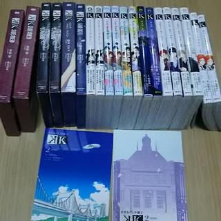 コウダンシャ(講談社)のK 大好き😍 20冊セット➕冊子 2冊付き(青年漫画)