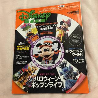ディズニー(Disney)のディズニーファン(アート/エンタメ/ホビー)