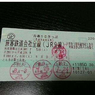 【ふるりん様専用】青春18切符 青春18きっぷ(鉄道乗車券)