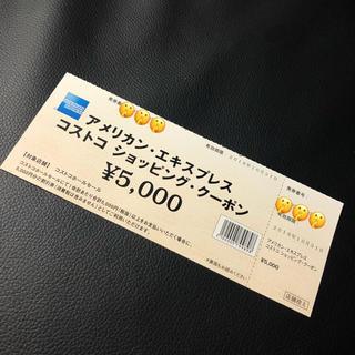 コストコ(コストコ)のコストコショッピングクーポン1枚《¥5000》(ショッピング)