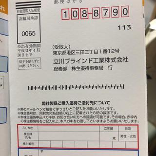 立川ブラインド優待 (ショッピング)