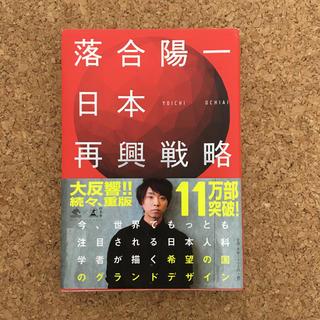 ゲントウシャ(幻冬舎)の落合陽一  日本再興戦略 おちあいよういち 本(ビジネス/経済)